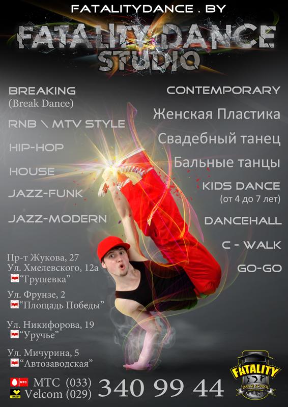 Школа - студия танцев Fatality Dance Studio