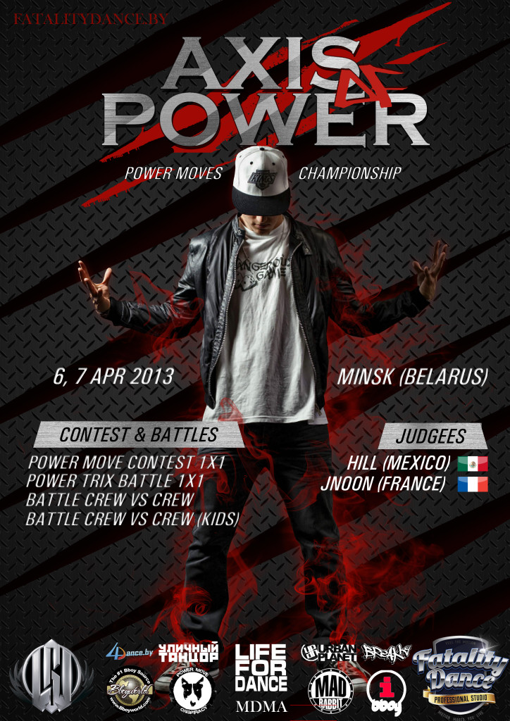 Axis of Power'13 - Международный Break Dance чемпионат.