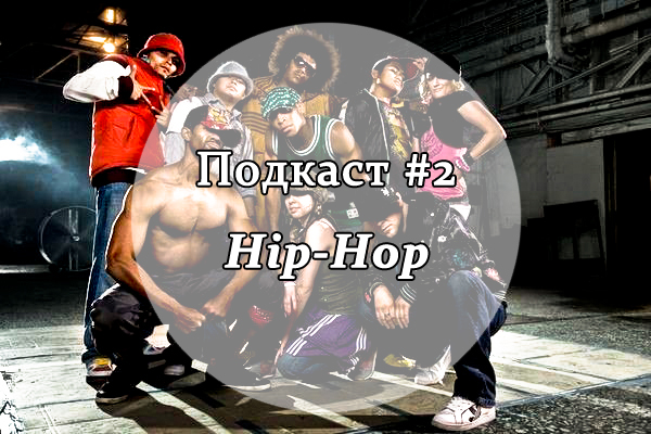 Музыка для Hip-Hop Dance - Подкаст №2