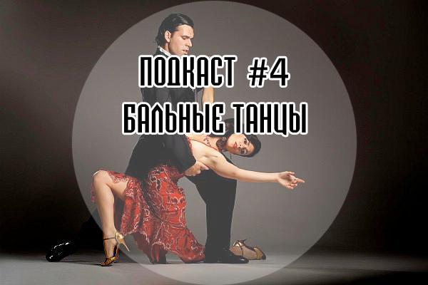 Музыка для тренеровки по Бальным танцам