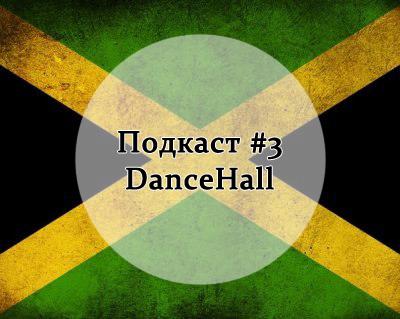 Dancehall music - Подкаст № 3