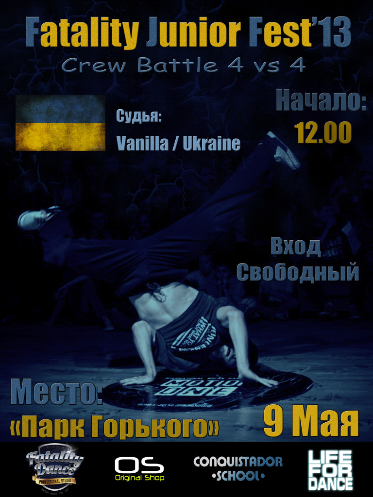Фестиваль по Break Dance - Fatality Junior Fest
