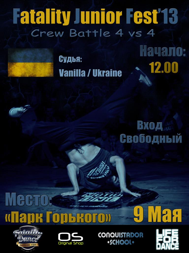 Фестиваль для начинающих  танцоров по Break Dance