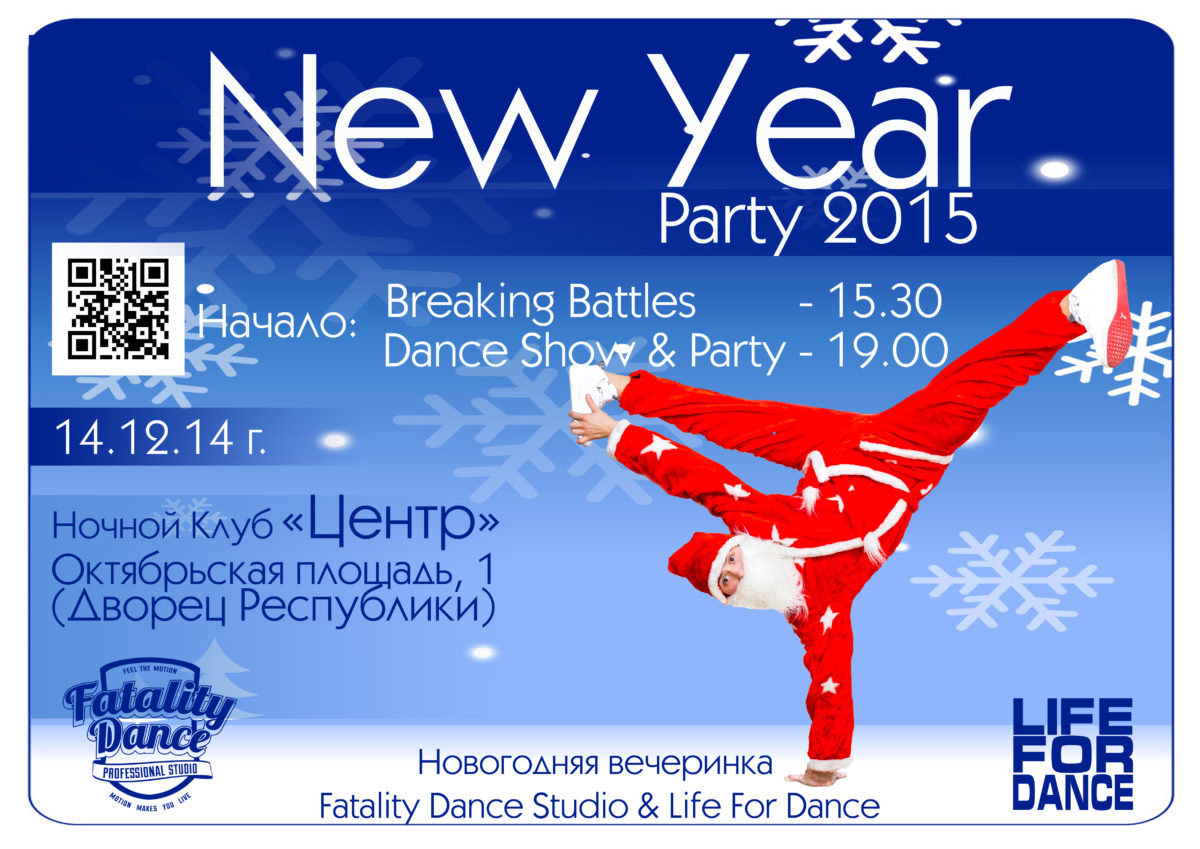 New Year Dance Party'15