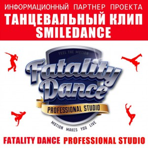 Танцевальный клип при поддержу Fatality Dance Studio