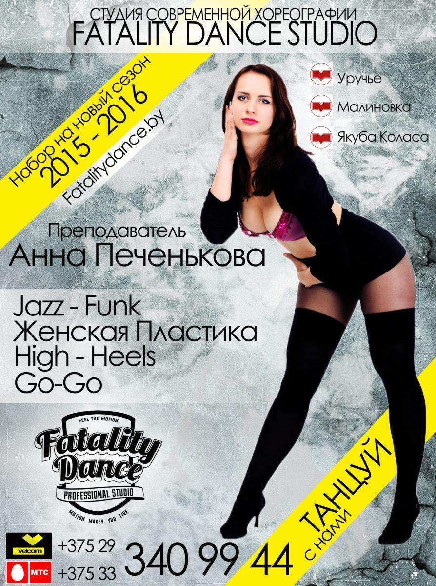 Набор в танцевальные группы по Jazz-Funk, Go-Go, High-Heels, Женская пластика