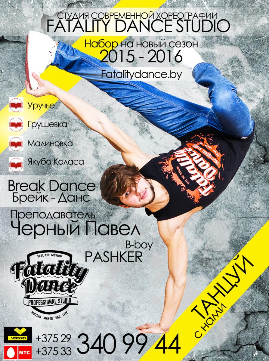 Брейк-Данс в Минске, Break Dance