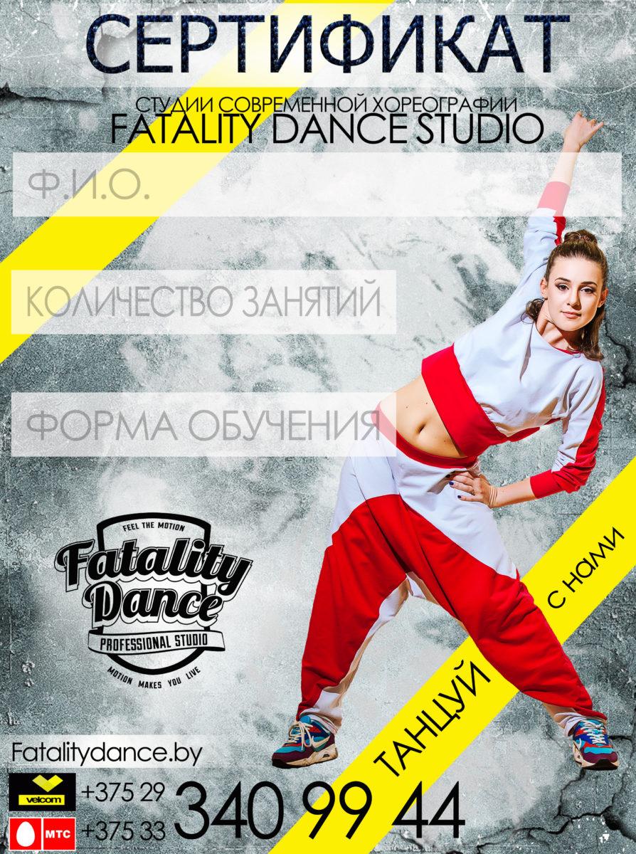 Подарочный сертификат в школу танцев в Минске