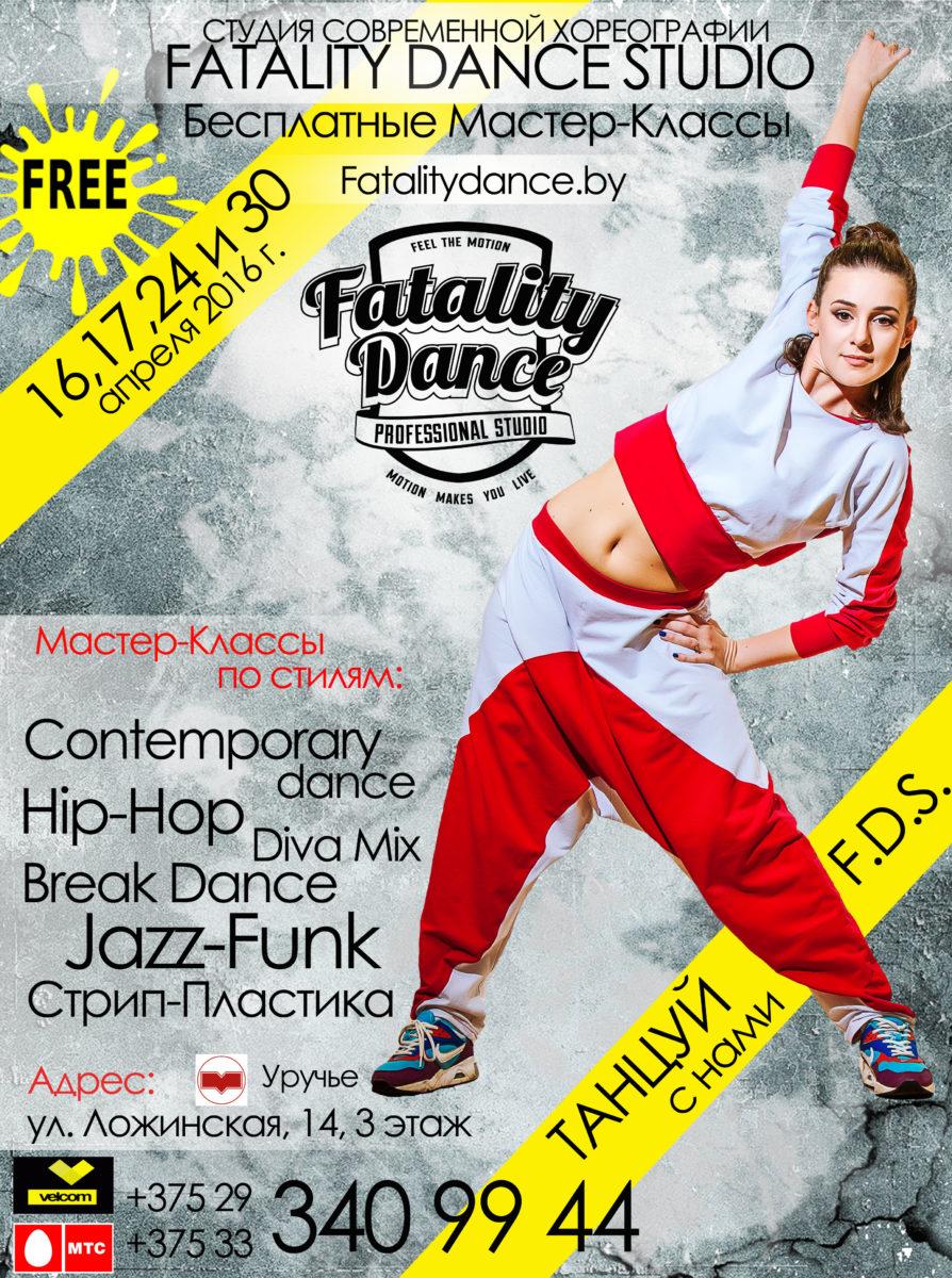 Бесплатные Мастер-Классы в школе танцев F.D.S.