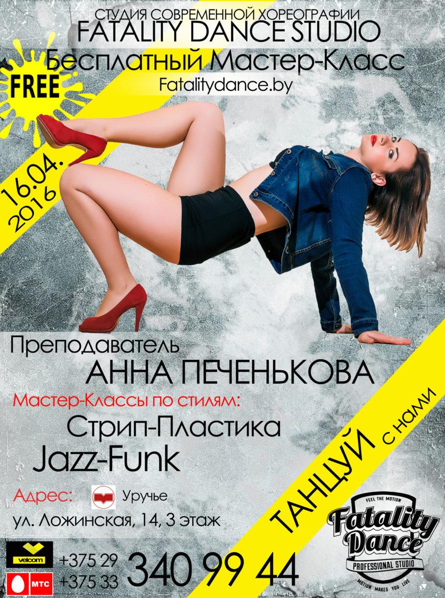 бесплатный мастер-класс в школе танцев в Минске в Уручье
