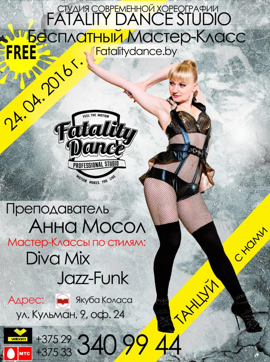 Мастер-Класс по Jazz-Funk и Diva Mix в лучшей школе танцев в Минске