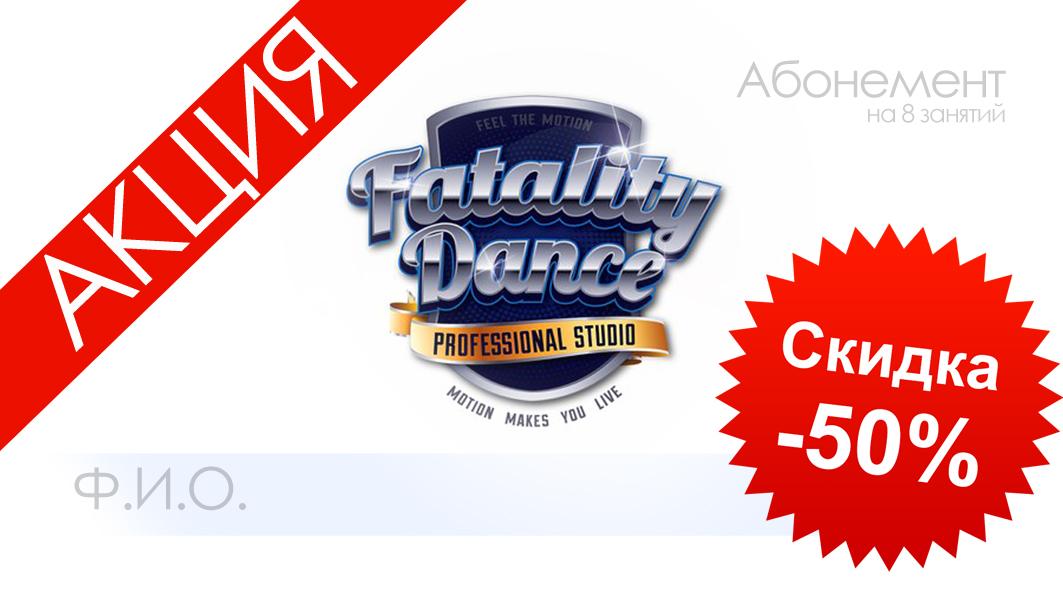школа танцев в Минске, Уручье, малиновка, самые низкие цены