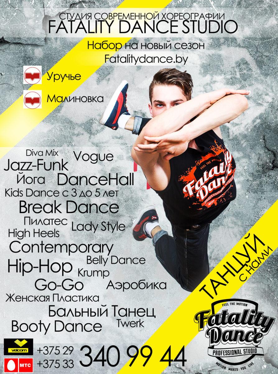 школа танцев в Минске, Уручье, Малиновка, новые наборы в группы