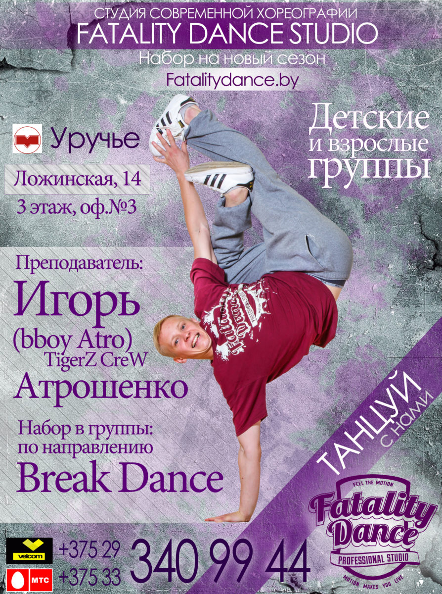 Группы по Break Dance выходного дня на уручье