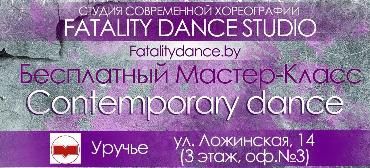 Бесплатный Мастер-класс по Контемпу в школе танцев в Минске, Уручье