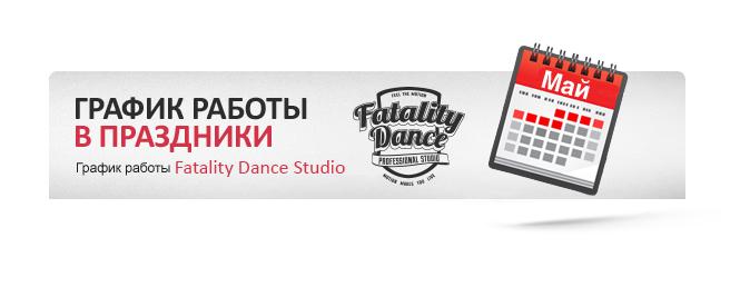 занятия в школе танцев в Минске, Уручье