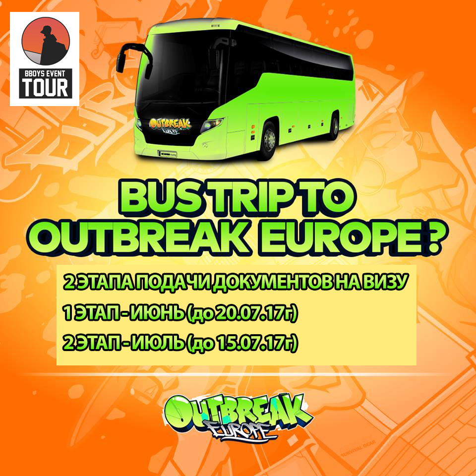 Автобусный тур на брейк-данс фестиваль в Словакию