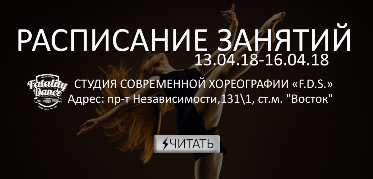 Расписание занятий лучшей школы танцев на метро восток