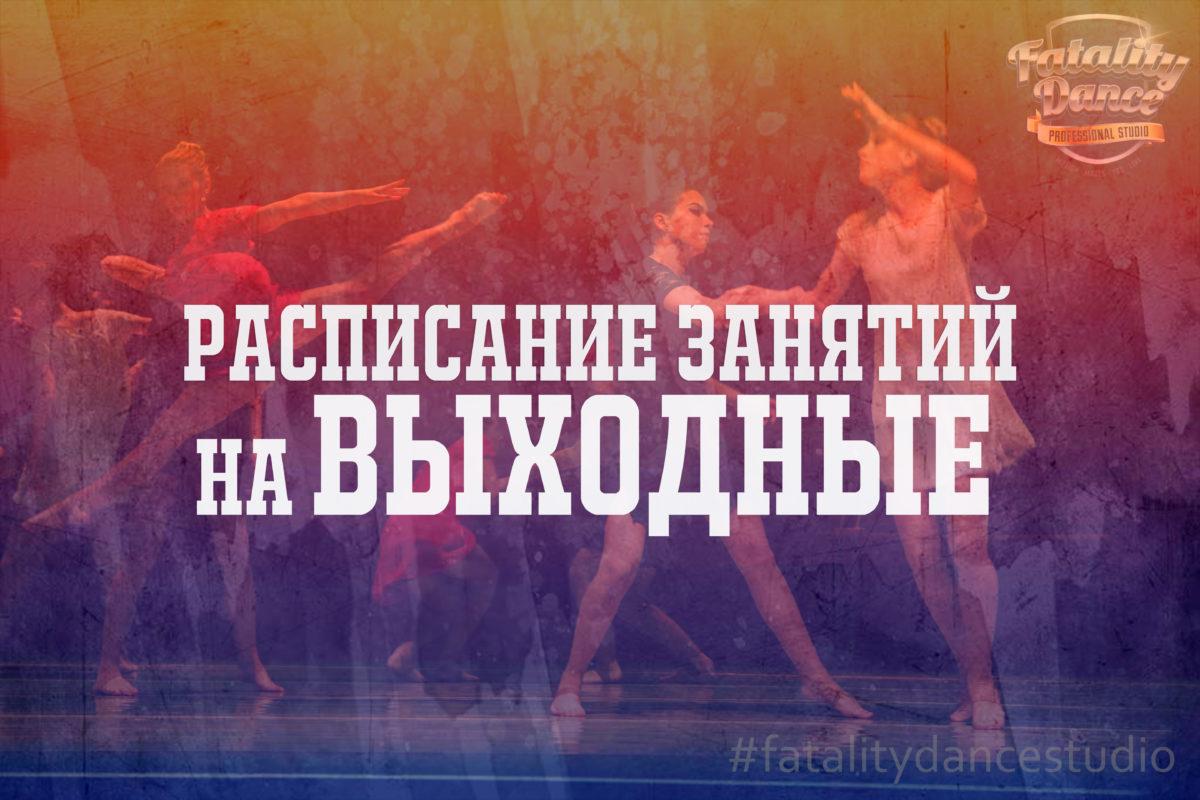 расписание лучшей школы танцев в минске