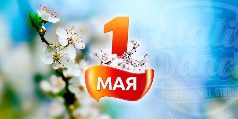 Школа танцев в Минске поздравляет всех с днём труда