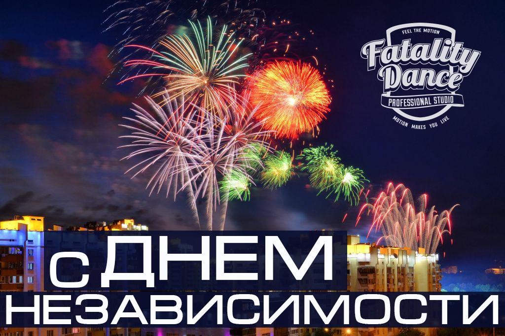 Школа танцев в Минске поздравляет всех с днём Независимости