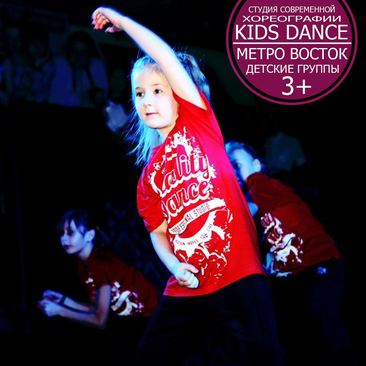 танцы для детей с 3 лет