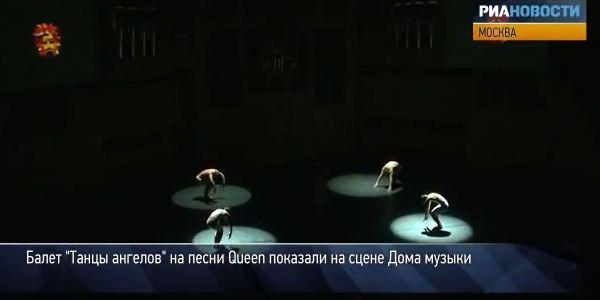Премьера балета «Танцы ангелов».