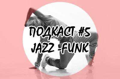 Музыка для тренеровки по Jazz -Funk