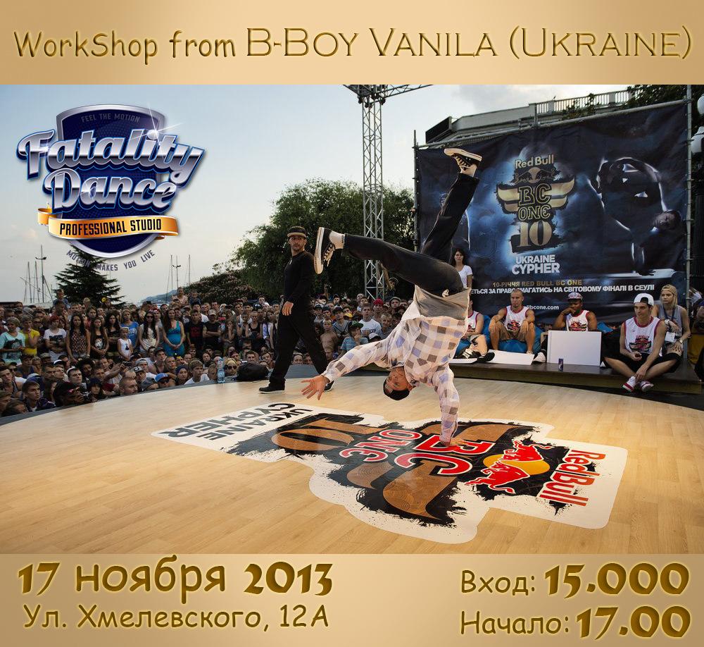 Мастер-Класс по Break Dance, Минск