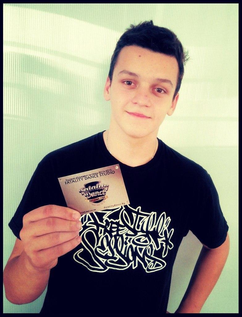 Обладатель годового абонемента от Fatality Dance Studio - Ян Арнаутов