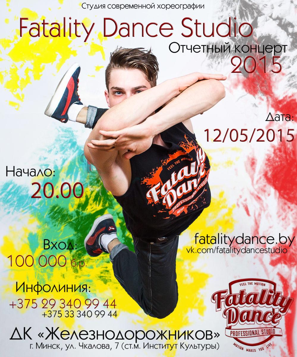 Отчетный концерт Fatality Dance Studio, афиша