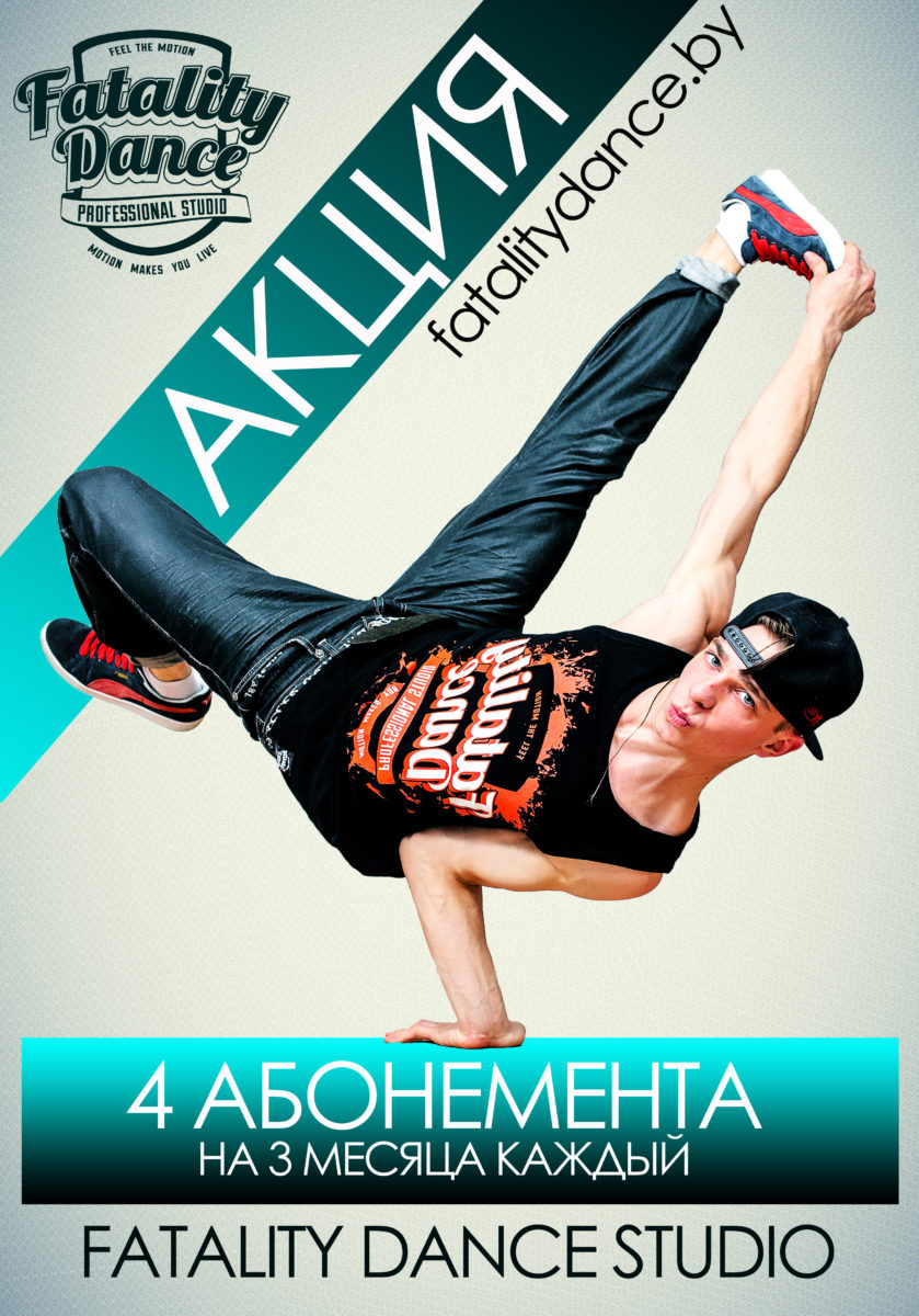 Выиграй абонемент на 3 месяца в Fatality Dance studio