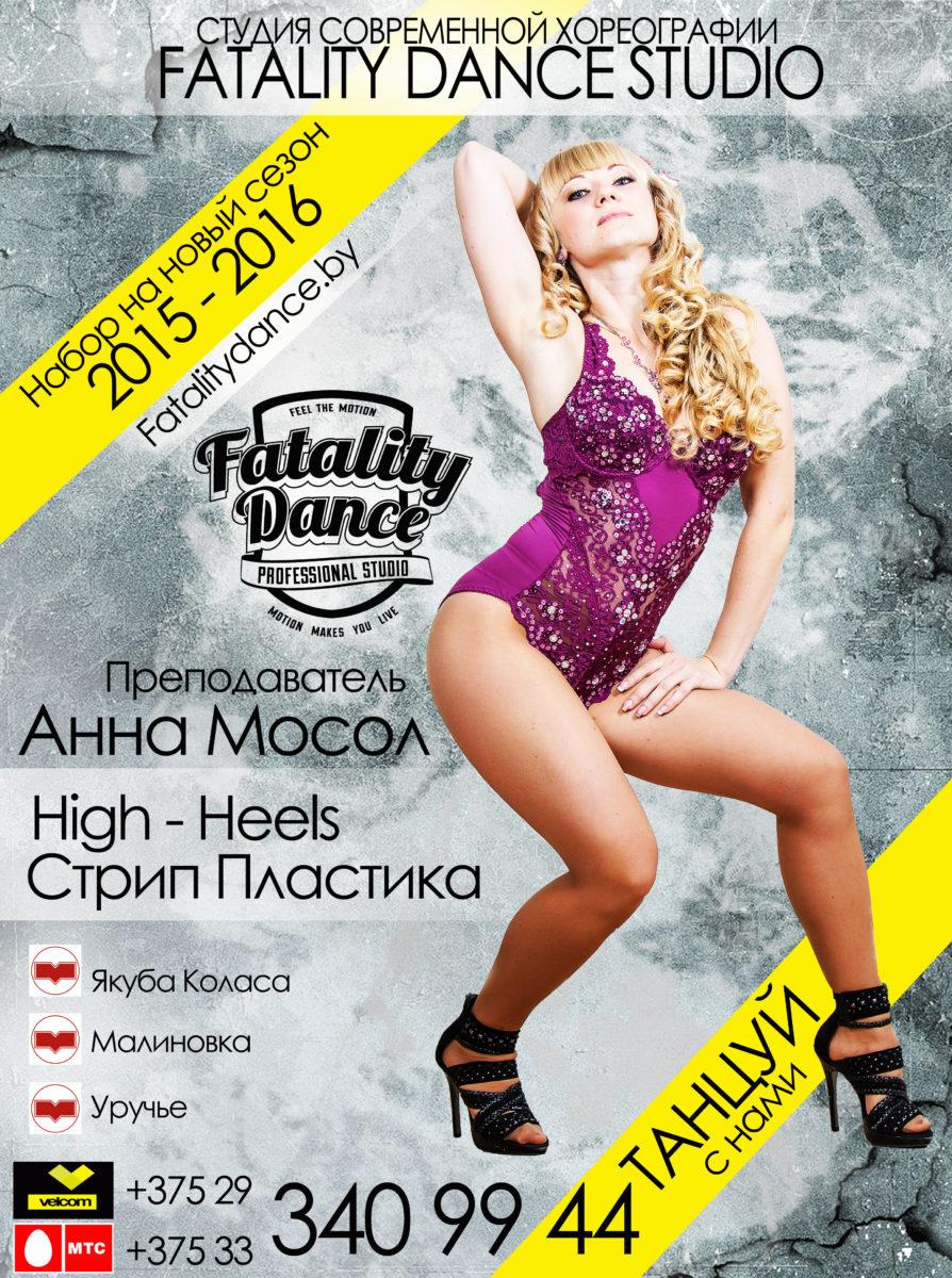 школа танцев в Минске, Джаз-Фанк, гоу-гоу, хай хилс, стрип-пластика, стретчинг