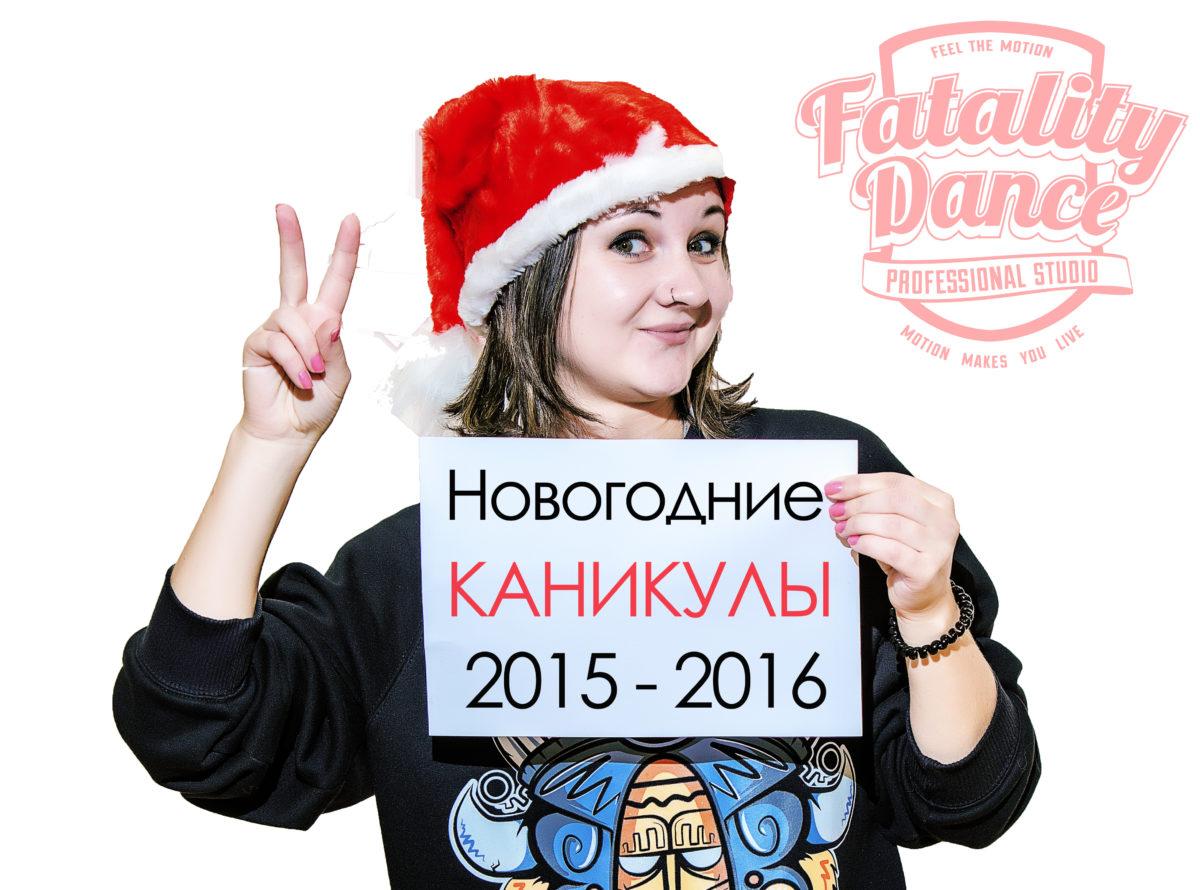Новогодние каникулы в школе танцев в Минске