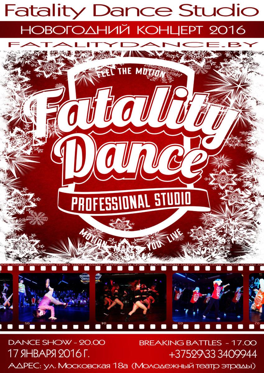 Новогодний концерт школы танцев F.D.S.