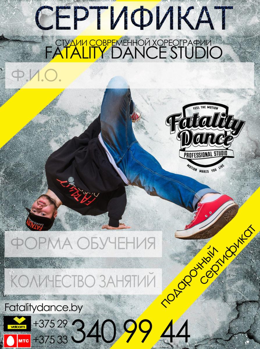Сертификат на обучение в школу танцев в Минске