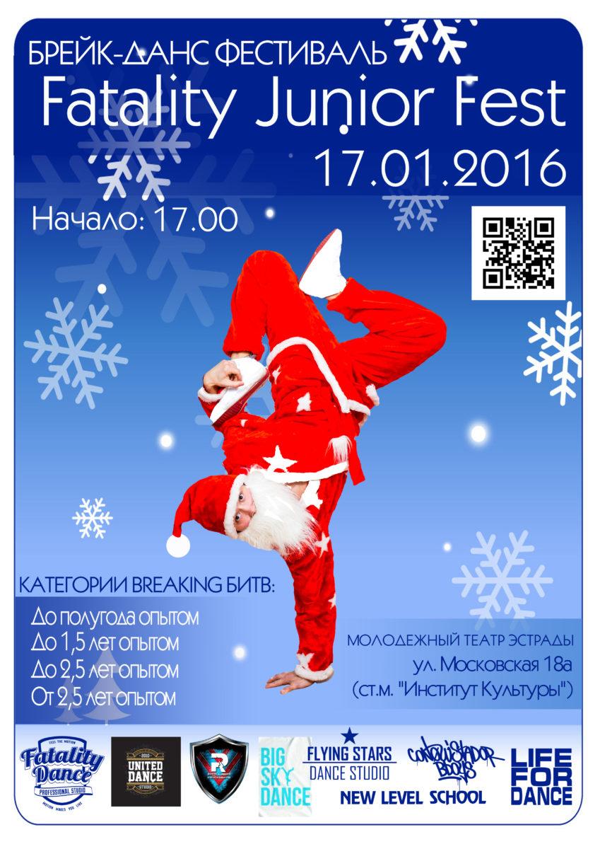 Брейк-Данс фестиваль среди школ танцев в Минске