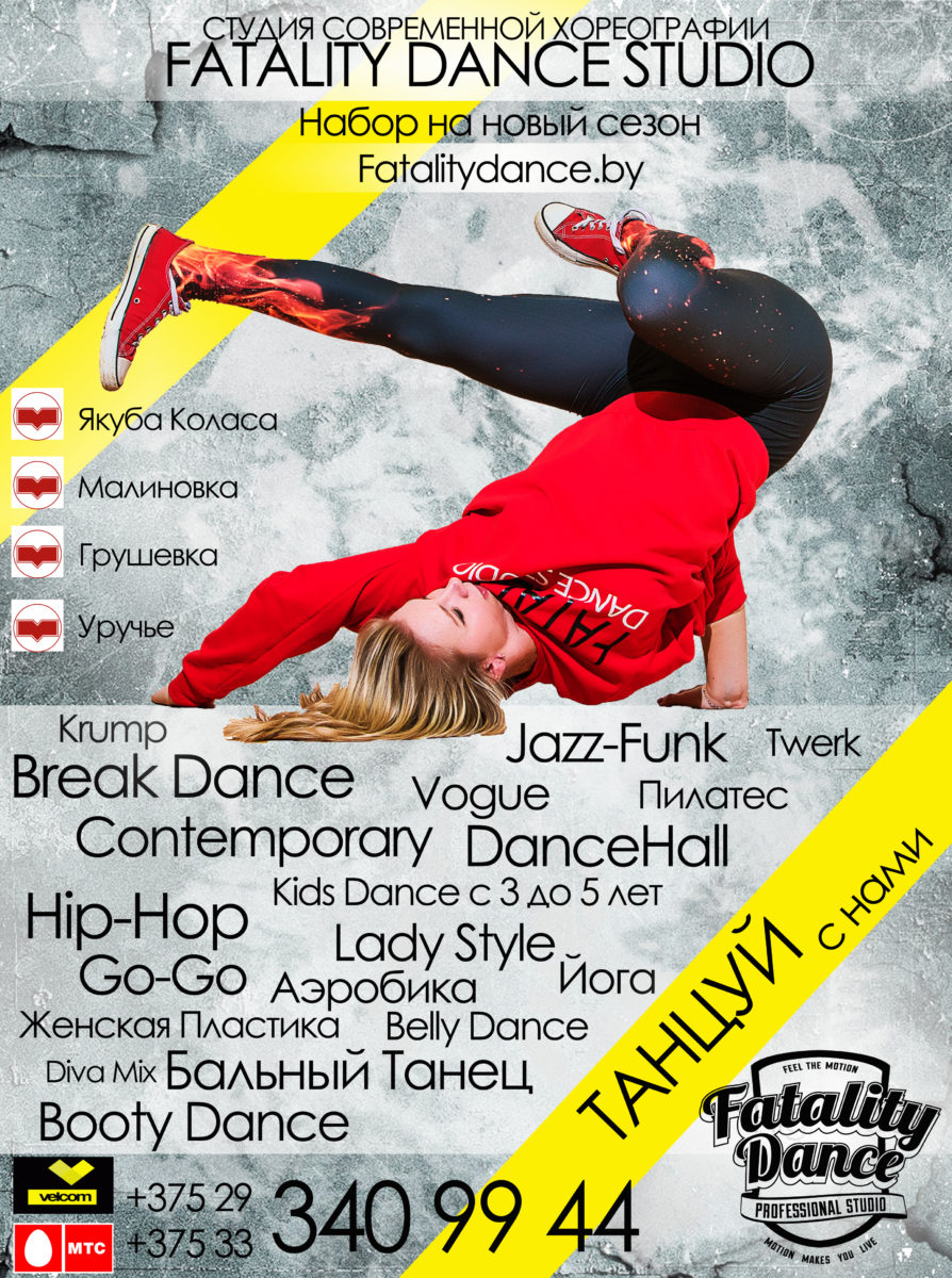 Школа танцев в Минске, набор в утренние дневные и вечерние группы