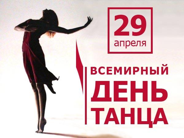 Фаталити Дэнс Студия, школа танцев в Минске, поздравляет всех с Международным Днем Танца
