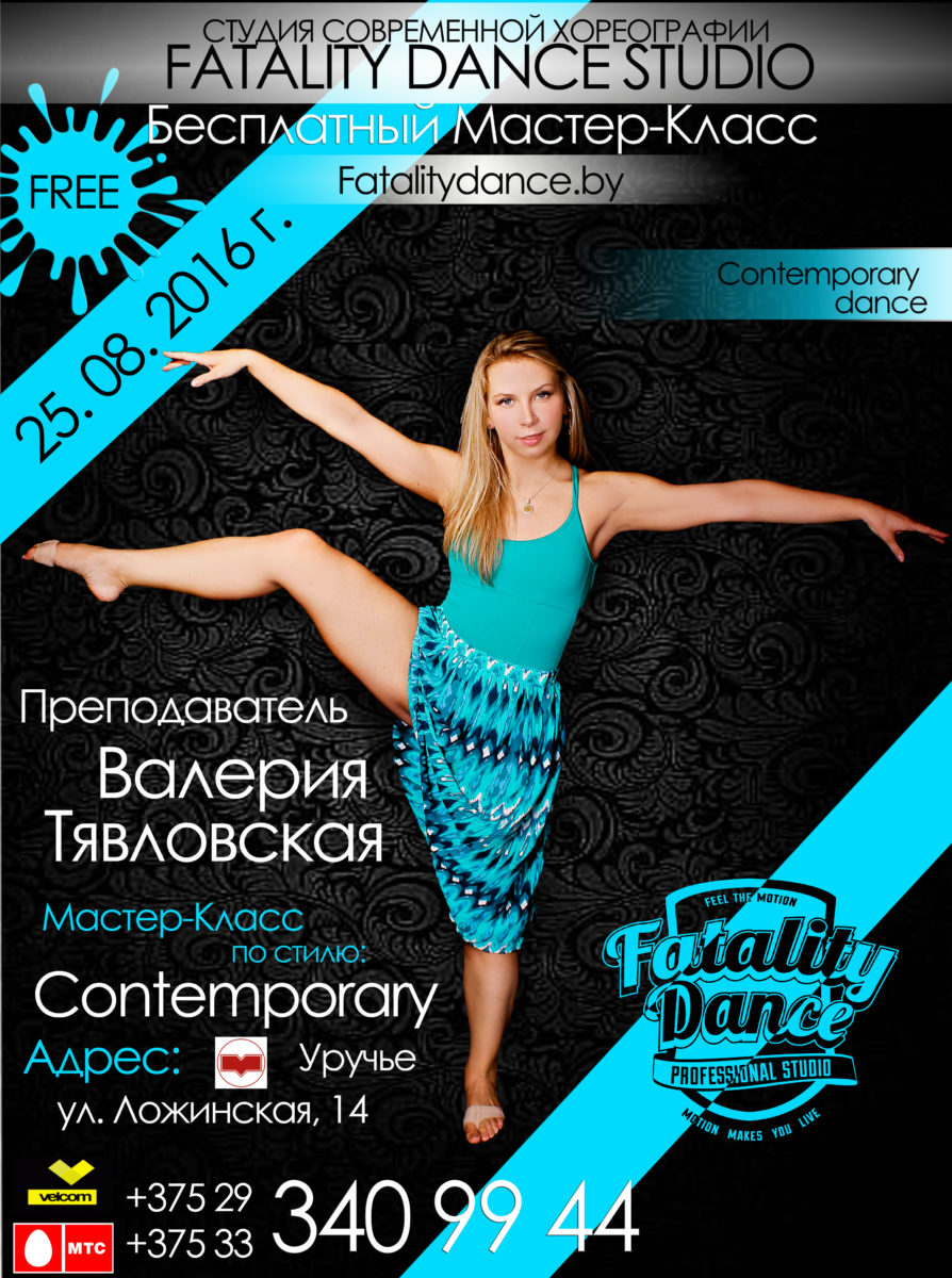 школа танцев в Минске, контемпорари, уручье, малиновка