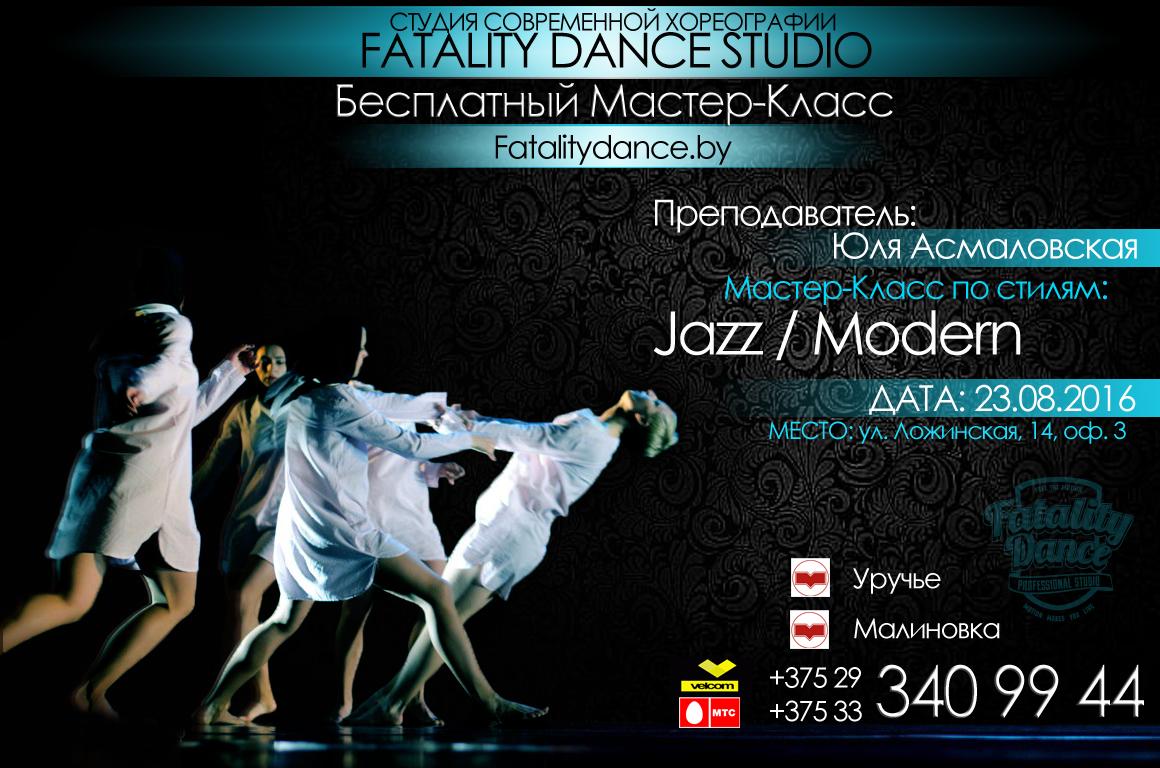 Школа танцев в Минске, Уручье, Малиновка, бесплатный Мастер-Класс
