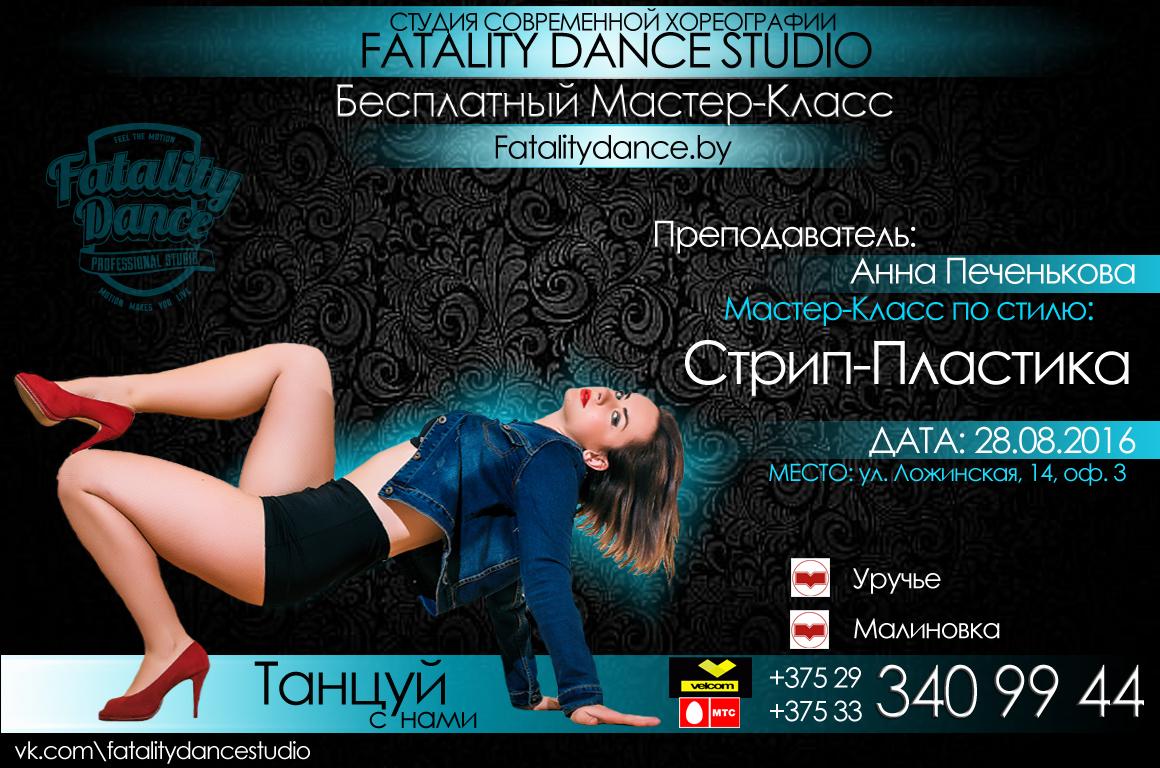 школа танцев в минске, уручье, малиновка, юго-запад, бесплатный мастер-класс по стрип-пластике
