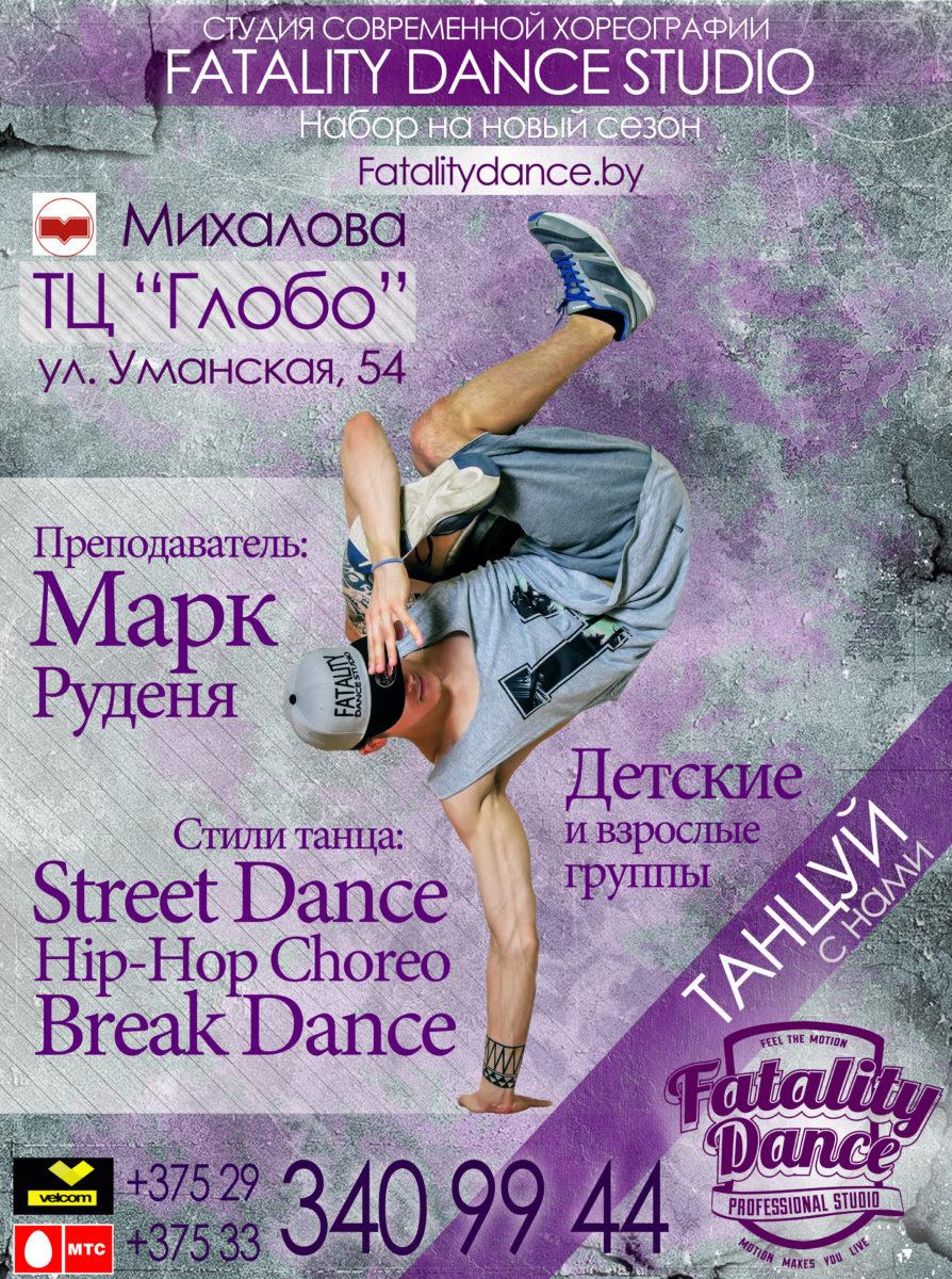 школа танцев с Минске, Михалова, Хип-Хоп, Стрит-Дэнс, Брейк-Данс
