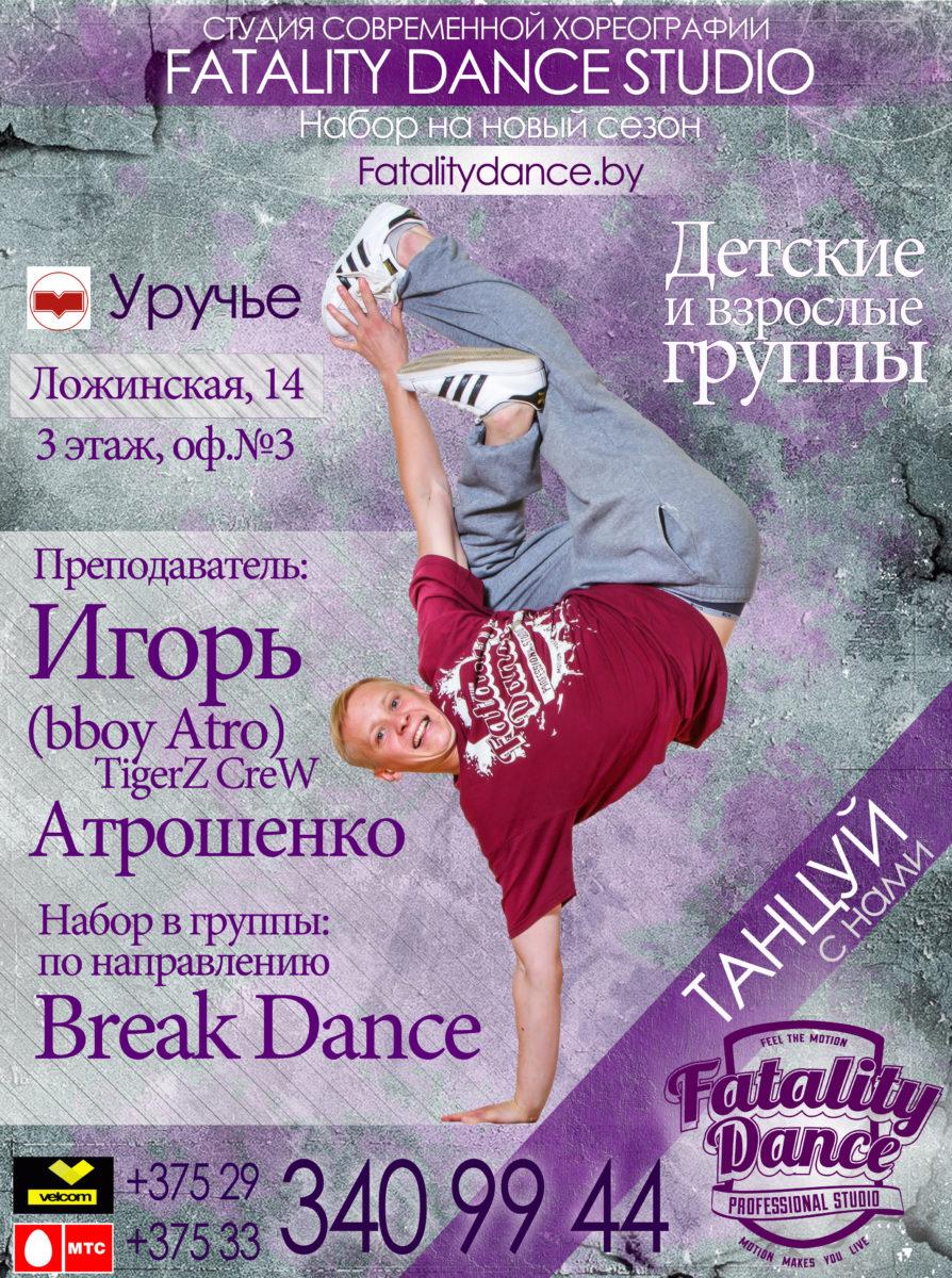 Группы по Break Dance выходного дня на уручье