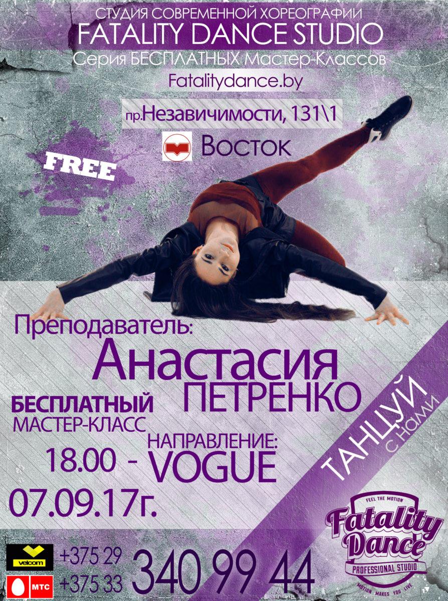 Школа танцев на востоке, Минск, Вог