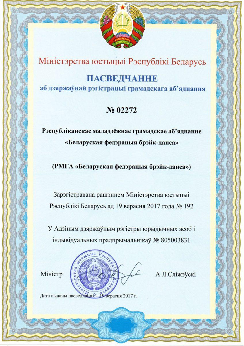 Белорусская федерация брейк-данса