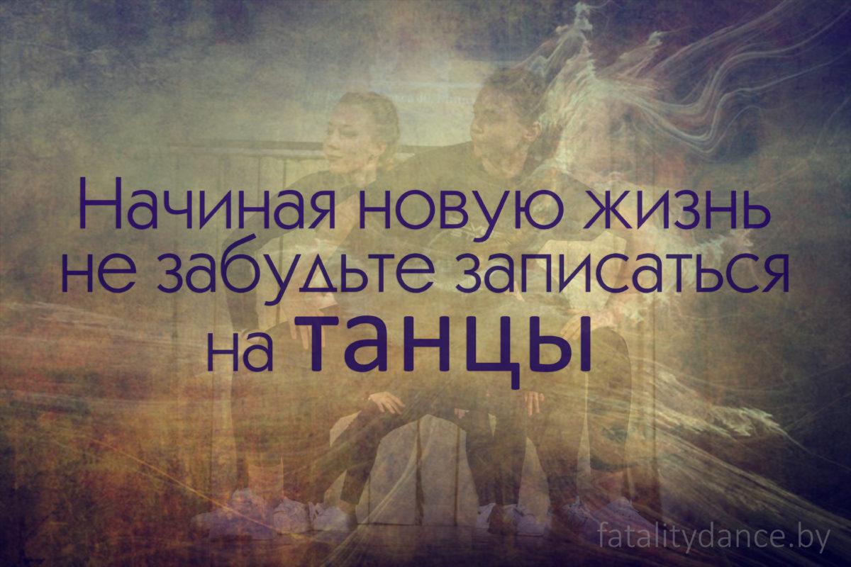 Танцы в Минске, Восток, Малиновка, Каменная Горка