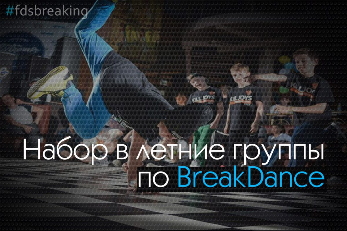 Набор в группы по Брейк-Дансу в Минске