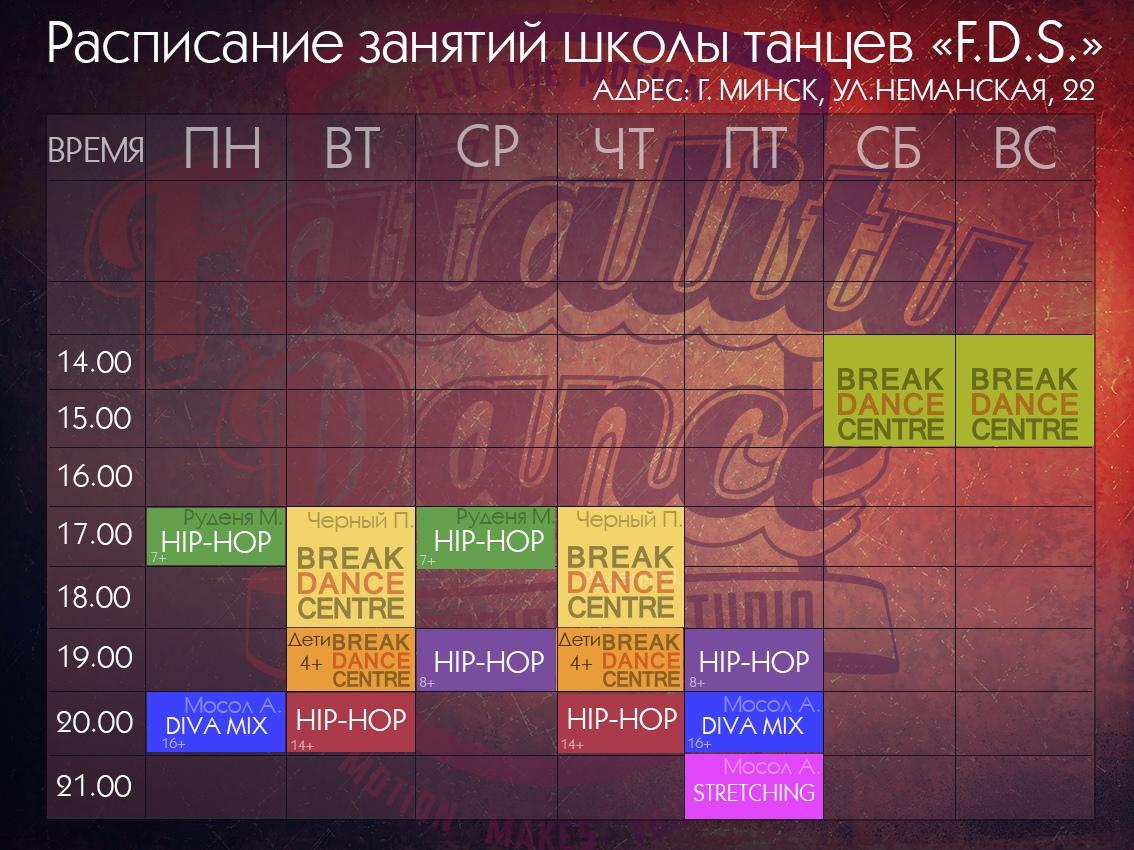 Расписание занятий в школе танцев на Каменной Горке, Минск