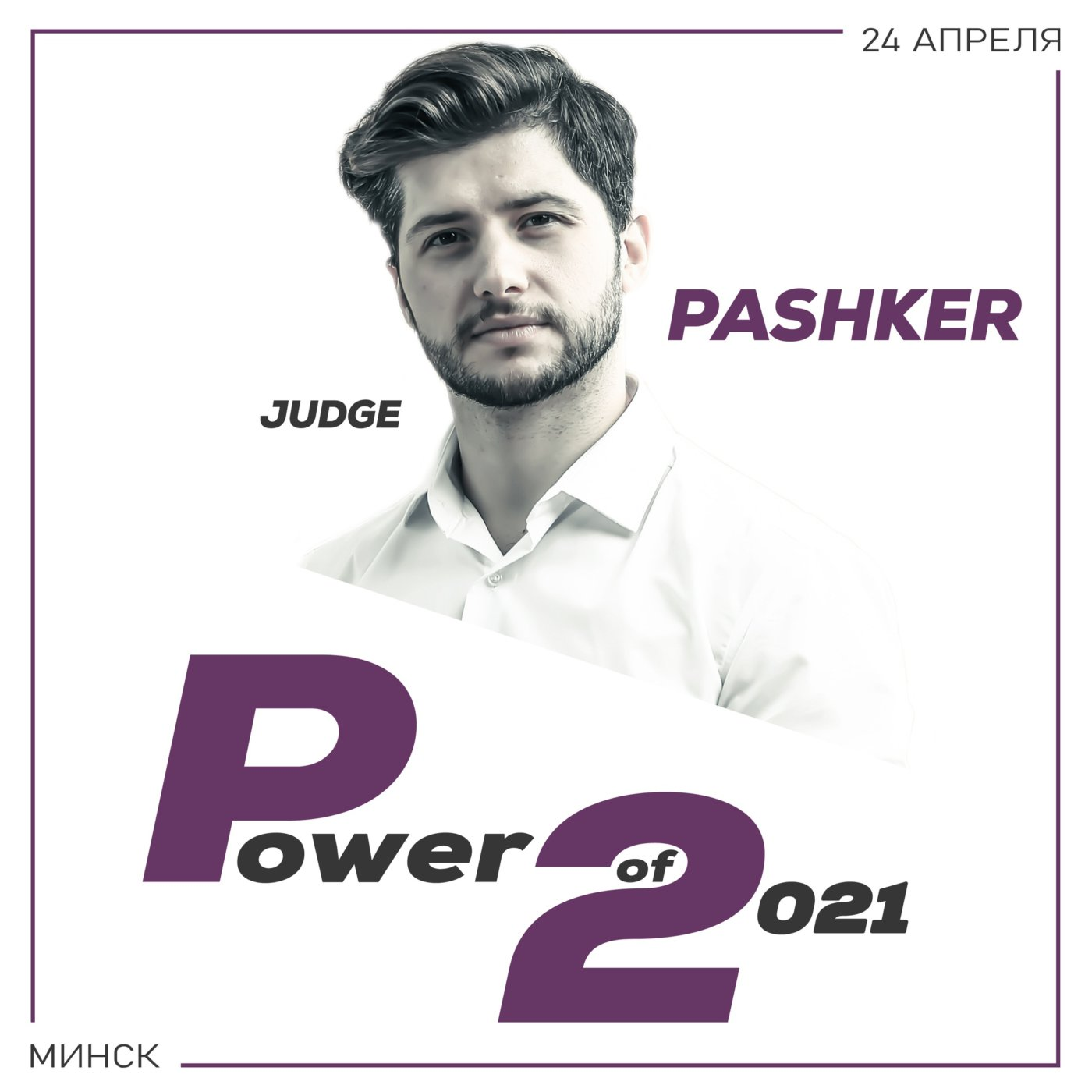 Тренер Брейк-Данс центра - один из судей фестиваля Power of 2
